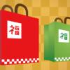 お菓子福袋2018年/人気通販とオススメ!スーパー?デパート?