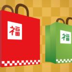 お菓子福袋2017年/人気通販とオススメ!スーパー?デパート?