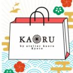 KAORU(カオル)福袋2018年/中身ネタバレ画像と予約通販