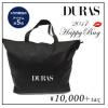 デュラス(DURAS)福袋2018年/中身ネタバレと穴場サイト