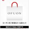 オフオン(OFUON)福袋2018年/中身ネタバレと予約穴場サイト