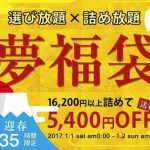 夢展望の福袋2018年/中身ネタバレと予約通販