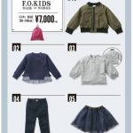F.O.KIDS(エフオーキッズ)福袋2018年/中身ネタバレと予約方法