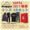 KAPPA(カッパ)福袋2018年/中身ネタバレと予約通販