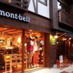 モンベル(montbell)2018年/中身ネタバレと予約