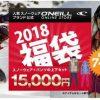オニール福袋2018年中身ネタバレ/74%オフ狙えるはココだけ!