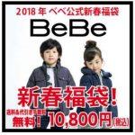 BeBe(ベベ)福袋2018年/中身ネタバレ画像と穴場サイト