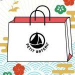 プチバトー福袋2018年/中身ネタバレと穴場サイト