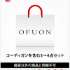 オフオン(OFUON)福袋2020年/中身ネタバレと予約穴場サイト