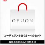 オフオン(OFUON)福袋2019年/中身ネタバレと予約穴場サイト