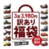 リゲッタ福袋2018-2019!中身ネタバレと予約通販