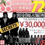 ジョンブル福袋2020年/中身ネタバレと穴場サイト