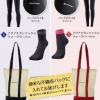 ファイテン福袋2019年/中身ネタバレと予約通販