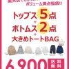 ハートマーケット福袋2019年/中身ネタバレと予約購入