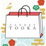 タンデイ(TANDEY)福袋2020年/中身ネタバレ画像と予約通販
